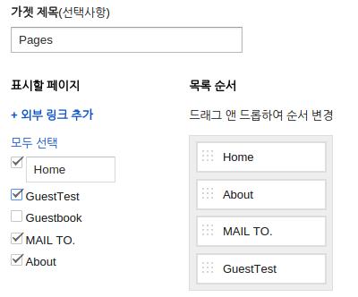 Bravenet Guestbook을 이용하여 Blogger 방명록 추가 방법 17. 페이지 가젯에서 생성한 방명록 페이지 추가