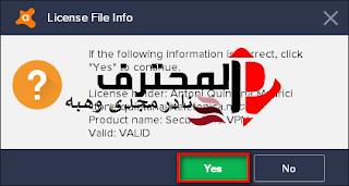 تحميل ملف ترخيص افاست الاتصال الامن Avast SecureLine VPN