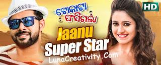 Janu Superstar Odia Song Lyriccs