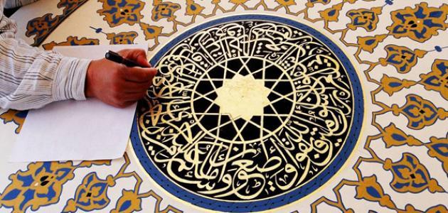بحث حول الفن الإسلامي