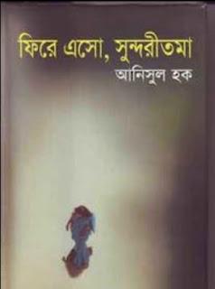 Anisul haque new book 2017