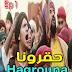 """sultan achour acher al harb ep 1 """"Déclaration de guerre"""" ! serie Algérien  ! عاشور العاشر اعلان حرب"""