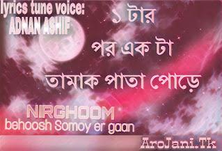 Nirghum Lyrics