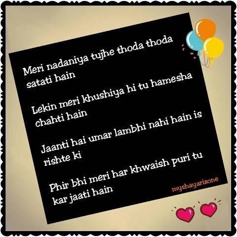 True Love Shayari Whatsapp Status Image Picture SMS