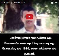 http://vostiniotis.blogspot.com/2015/11/blog-post_23.html