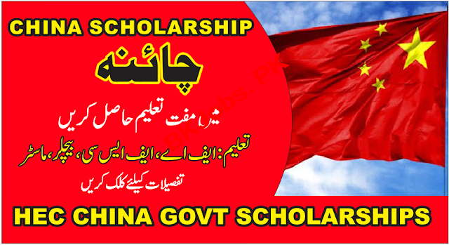 HEC China Govt Scholarship 2020 Online Apply for Pakistani Students