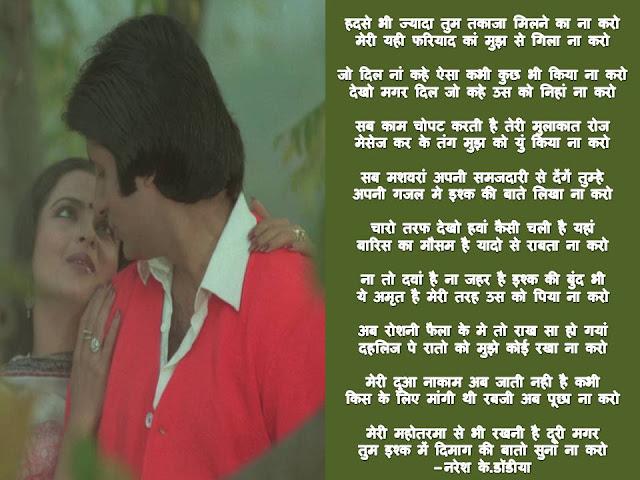 हदसे भी ज्यादा तुम तकाजा मिलने का ना करो Hindi Gazal By Naresh K. Dodia