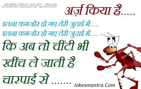 funny shayari sms jokes in hindi