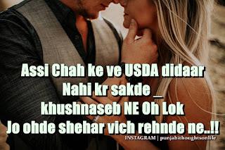 FB-status-Punjabi