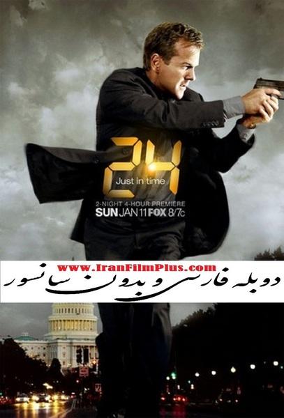 سریال 24- دوبله