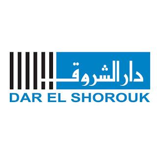 وظائف خالية فى دار الشروق للطباعة فى مصر 2017
