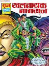 खलनायक : नागराज कॉमिक पुस्तक पीडीऍफ़ हिंदी में | Khalnayak : Nagraj Comics Book In Hindi PDF