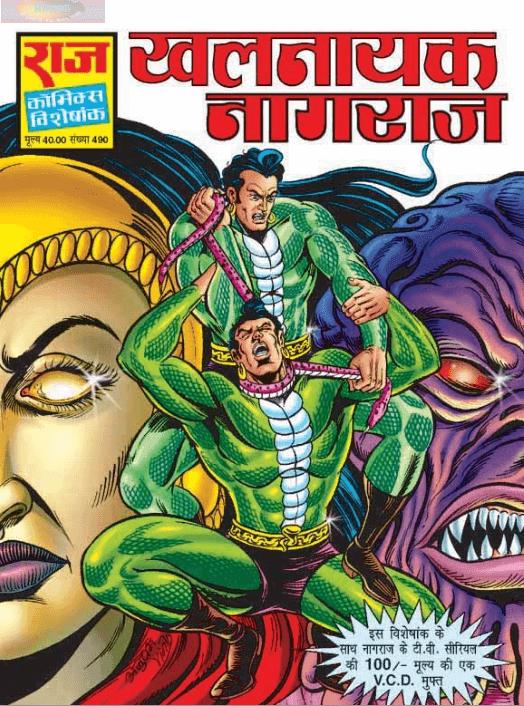 खलनायक : नागराज कॉमिक पुस्तक पीडीऍफ़ हिंदी में   Khalnayak : Nagraj Comics Book In Hindi PDF
