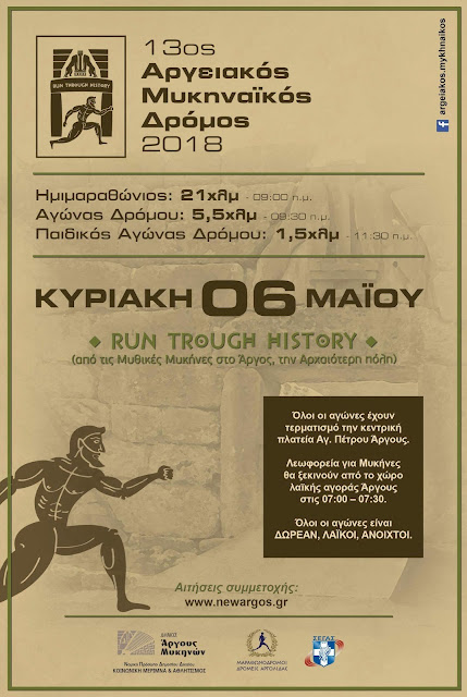 Εντελώς δωρεάν το Μάιο η συμμετοχή στους αγώνες δρόμου του Δήμου Άργους Μυκηνών