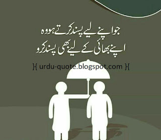 Urdu Lovely Quotes 15