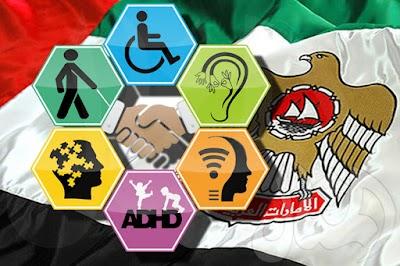 دور الإعلام في تناول قضايا الإعاقة والمعاقين بدولة الإمارات العربية المتحدة