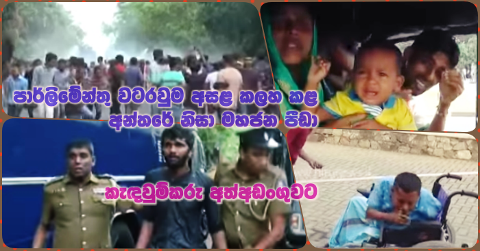https://www.gossiplankanews.com/2019/03/anthare-protest-mahil-bandara-arrested.html#more
