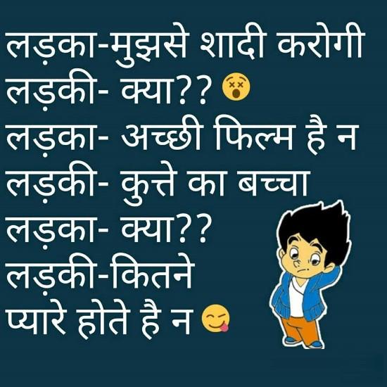 Funny Girl Boy Jokes Image in Hindi