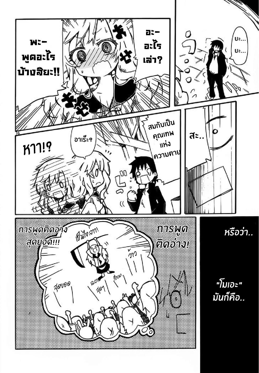 อ่านการ์ตูน Gakkou no Shinigami-san หน้า 15