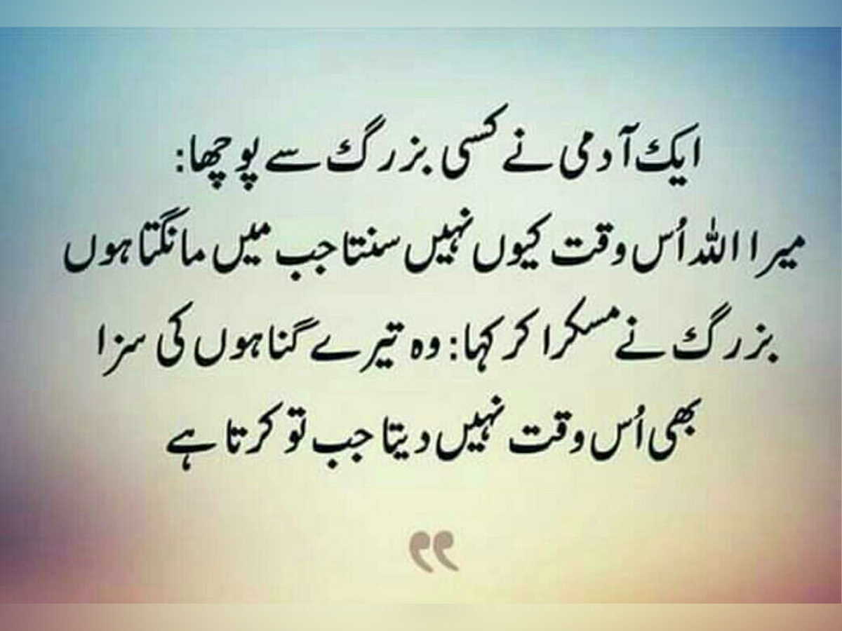 20+ Inspirational Islamic Quotes Images in Urdu - Urdu Thoughts