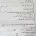 """تجميع للإمتحانات الفعلية """"الصف الثالث الإبتدائى """" إدارات ومدارس مصر التعليمية مصر كل الموادأخر العام2019"""