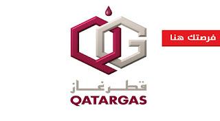 وظائف خالية فى شركة قطر للغاز 2017