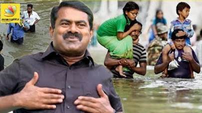 Seeman Speech About CHENNAI Flood Hit