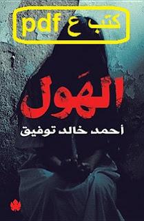 تحميل كتاب الهول pdf أحمد خالد توفيق