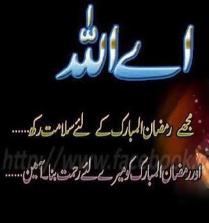 Ramzan Mubarak - Ramzan Poetry - Ramzan Prayer - Dua Of Ramzan - Ramzan Ki Dua - Ramzan Mubarak Prayer - Ramzan Pics - Urdu Poetry World,ramzan poetry,ramzan poetry in urdu,ramzan poetry pics,ramzan poetry on facebook,ramzan poetry images,ramzan poetry sms,ramzan poetry in english,ramzan poetry wallpapers,ramzan poetry 2017,ramzan poetry in urdu facebook,ramzan poetry fb,ramzan alvida poetry,ramzan iftar poetry,ramzan alwida poetry,ramzan poetry by allama iqbal,ramzan ki amad poetry,poetry about ramzan,poetry about ramzan in urdu,poetry about ramzan in english,alvida ramzan poetry in urdu,alvida ramzan poetry images,ramzan poetry by iqbal,ramzan best poetry,ramzan barish poetry,ramzan beautiful poetry,ramzan poetry.com,ramzan chand poetry,ramzan ka chand poetry,shan e ramzan poetry competition,ramzan poetry download,ramzan dua poetry,ramzan eid poetry,ramzan english poetry,ramzan eid poems,ramadan poems in english,shan e ramzan poetry,aamad e ramzan poetry,mah e ramzan poetry,alvida mahe ramzan poetry,alwida mah e ramzan poetry,ramzan poetry facebook,ramzan poetry funny,ramzan funny poetry,ramzan poetry for husband,ramzan funny poetry urdu,ramzan funny poetry pic,poetry on ramadan and friday,ramzan mubarak poetry facebook,ramzan going poetry in urdu,ramzan poetry hd,ramzan poetry hd pic,ramzan poetry hindi,ramadan poems in hindi,happy ramzan poetry,ramzan poetry in hindi,ramzan poetry in tamil,ramzan poems in urdu,ramadan poems in tamil,ramzan ki poetry,ramzan kareem poetry,ramadan kareem poetry,ramzan ke poetry,ramzan mubarak ki poetry,ramzan love poetry,ramzan poetry 2 line,ramzan two line poetry,ramzan mubarak poetry,ramzan mubarak poetry in urdu,ramzan mubarak poetry sms,ramzan mubarak poetry images,ramzan mubarak poetry wallpaper,ramzan mubarak poetry pics,ramzan mubarak poems,ramzan ul mubarak poetry,ramzan naat poetry,new ramzan poetry,poetry on ramzan,poetry on ramzan in urdu,poetry of ramzan ul mubarak,poetry of ramzan mubarak,poetry on ramzan ki fazilat,ramzan poetry picture,ramzan poetry pashto,ramzan pic poetry,ramzan poetry in pashto,ramzan urdu poetry pic,alwida ramzan poetry pics,ramzan roza poetry,ramzan related poetry,ramzan romantic poetry,romantic poetry about ramzan,ramzan chand raat poetry,ramzan poetry sms in urdu,ramzan sad poetry,ramzan sehri poetry,ramzan sharif poetry,ramzan special poetry,ramzan shareef poetry,sad poetry on ramzan,alvida ramzan sad poetry,ramzan poetry urdu,ramzan urdu poetry sms,ramzan urdu poetry images,ramzan mubarak poetry urdu,alvida ramzan urdu poetry,alwida ramzan urdu poetry,ramzan wishes poetry,19 ramzan poetry,15 ramzan poetry,ramadan 2016 poetry,ramzan mubarak 2016 poetry,21 ramzan poetry,27 ramzan poetry,ramzan 2 line poetry