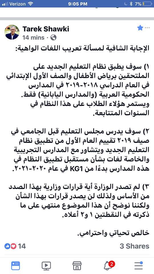 الصفحة الرسمية للدكتور طارق شوقي