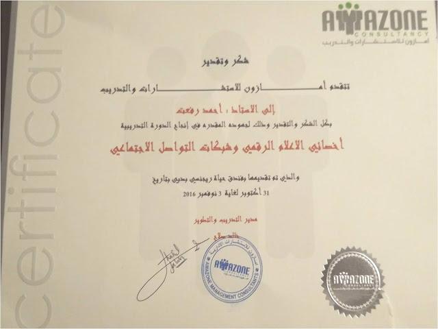 شهاده شكر - دورة اخصائي الاعلام الرقمي وشبكات التواصل - دبي
