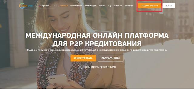 Регистрация в hyip-проекте Loanearn