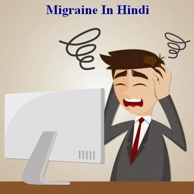 Migraine-causes-symptoms-treatment-In-Hindi