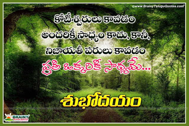 Here is Latest Telugu good morning quotes messages greetings, Latest telugu good morning messages for friends, Beautiful inspirationa telugu quotations for good morning, Good morning telugu text messages for whatsapp,shubhodayam kavitalu telugulo, Good morning Quotes greetings in telugu, Nice telugu quotations picures wallpapers for friends.