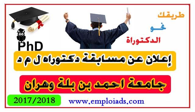 إعلان عن مسابقة دكتوراه ل م د بجامعة احمد بن بلة ولاية وهران 2017/2018