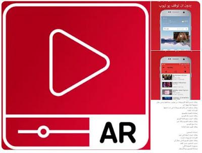 تحميل تطبيق مشغل يوتيوب youtube-player متعدد الاستخدام, تحميل الفيديو من يوتيوب, صانع الفيديو, تحويل صيغ الفيديو, فصل الصوت عن الفيديو, الربح من اليوتيوب, الربح من الانترنت, بوبجي, ببجي, واتساب 2019