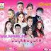[Album] RHM CD Vol 573   Happy Khmer New Year 2017