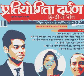 प्रतियोगिता दर्पण हिंदी और इंग्लिश जून 2018