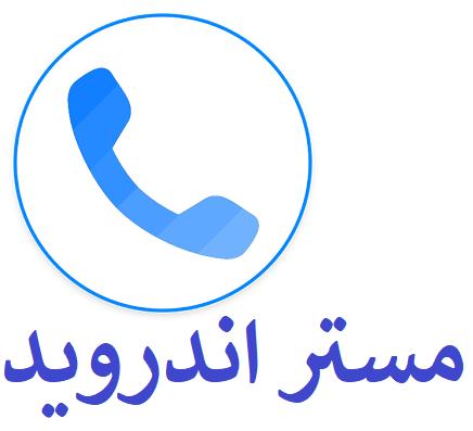 تحميل برنامج truecaller  للكمبيوتر والاندرويد والايفون لمعرفة صاحب الرقم المتصل مجانا برابط مباشر 2020