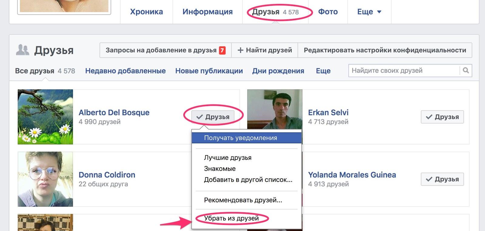 как убрать фото из фейсбука