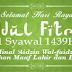Libur Hari Raya Idul Fitri 1439 H/ 2018