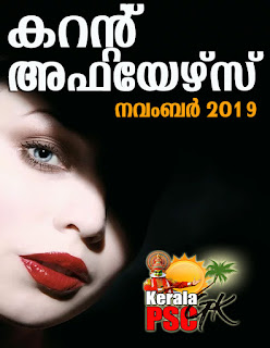 Download Free Malayalam Current Affairs PDF NOV 2019