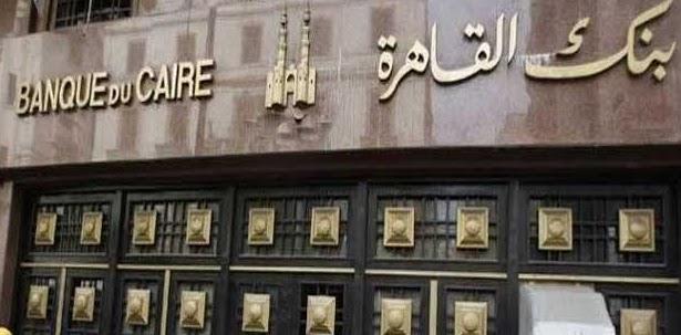 وظائف خالية فى بنك القاهرة للمؤهلات العليا جميع التخصصات 2019