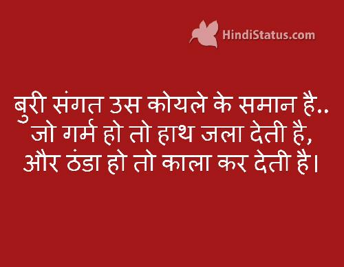 Bad Company - HindiStatus