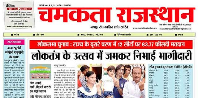 दैनिक चमकता राजस्थान 7 मई 2019 ई-न्यूज़ पेपर