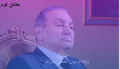 وفاة الرئيس حسنى مبارك الاب الروحى لمصر