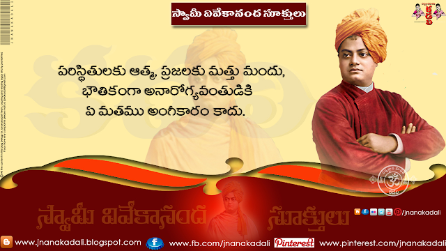 Here is Best inspiring thoughts from swami vivekananda Telugu quotes from swami vivekananda HD wallpapers images quotes messages information poems nice top daily good morning thoughts inspiring lines in Telugu,Vivekananda telugu quotes - Vivekananda jayanti greetings in telugu - Vivekananda Best Inpsirational quotes - Vivekananda inspirational quotes in telugu - Swamy vivekananda Inspirational quotes good thoughts images-great people great thoughts in telugu, inspirational quotes swami vivekananda - Vivekananda Motivational Quotes - swami vivekananda quotes sayings- swami vivekananda quotes in telugu - swami vivekananda quotes in telugu language-great sayings swami vivekananda - thoughts swami vivekananda - inspirational quotes swami vivekananda - swami vivekananda quotes sayings - swami vivekananda life quotes- beautiful quotes of swami vivekananda - famous quotes of swami vivekananda