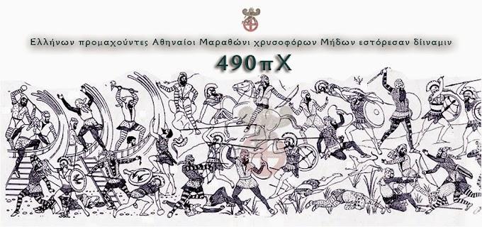 Ελλήνων προμαχούντες Αθηναίοι Μαραθώνι χρυσοφόρων Μήδων εστόρεσαν δύναμιν