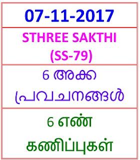 07 NOV 2017 STHREE SAKTHI (SS-79)  6 NOS PREDICTIONS