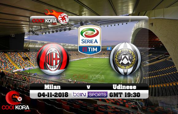 مشاهدة مباراة أودينيزي وميلان اليوم 4-11-2018 في الدوري الإيطالي